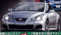 Примирение врагов Toyota и Subaru
