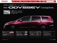 Honda начнет продажи с 16 октября новое поколение Odyssey