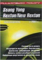 Ssang Yong Rexton руководство по ремонту