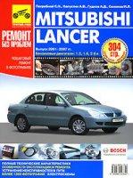 Mitsubishi Lancer руководство по ремонту и эксплуатации
