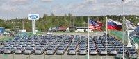 Ford остановит производство в РФ на месяц