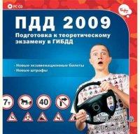 Правила 2009 ПДД. Подготовка к теоретическому экзамену в ГИБДД. CD версия