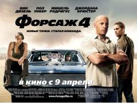 В мировой прокат вышла 4-я знаменитого часть фильма «Fast & Furious», в России называется «Форсаж 4»