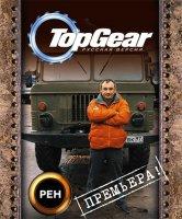 1-я серия Top Gear - Русская версия