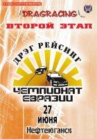Итоги второго этапа ЧЕДР 2009 Сургут (Нефтеюганск)