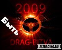 На грядущих выходных «Абсолютная Дрэг-Битва в середине России 2009»