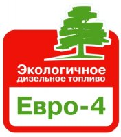 Отложен срок прихода в РФ экостандарта Евро-4