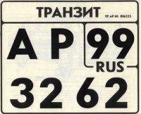 Определилась цена просроченного транзита