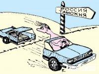 В очередной раз могут поднять таможенные пошлины на иномарки