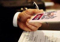Новые водительские права с 1 марта 2011 года