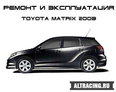 Toyota Dyna Руководство Скачать Бесплатно