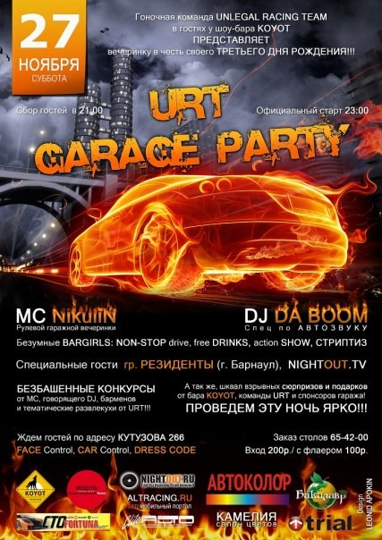 URT GARAGE PARTY: нам три года!!!