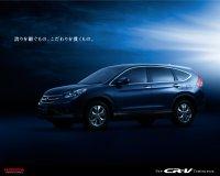 Honda CR-V 2012 новое поколение